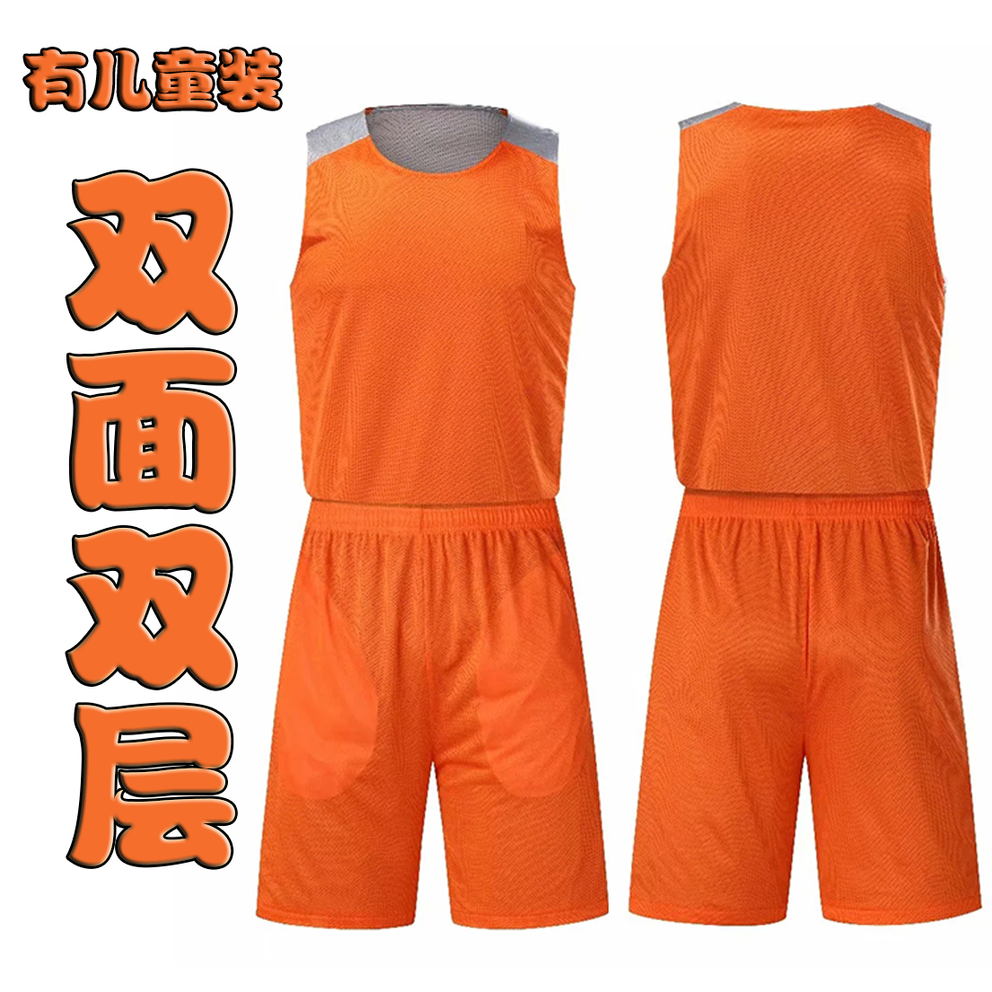 New double-sided double-layer childrens breathable basketball suit mens quick dry running training sportswear print size