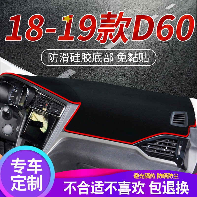 东风启辰D60改装内饰装饰汽车用品中控仪表台防晒避光垫遮阳配件