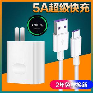 领5元券购买华为充电器5a超级快充头原装数据线