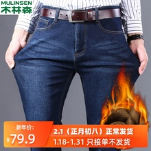 Mu Linsen autumn and winter Plush thick jeans men's loose straight elastic high waist business casual men's long pants