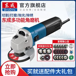 东成旗舰店角磨机切割机手砂轮打磨机电动 小型家用抛光机磨光机