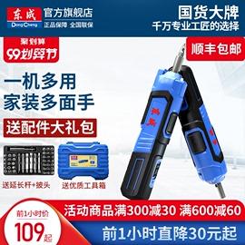 东成电动螺丝刀小型迷你充电式家用工具拧紧机电动改锥起子机电钻