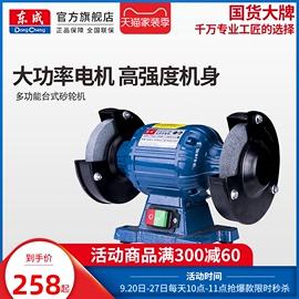 东成电动砂轮机150/200小型台式磨刀沙轮工业级三相250立式磨石机