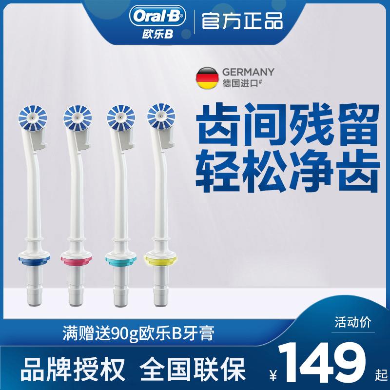 博朗欧乐b/ oral-b电动冲牙器喷头(非品牌)
