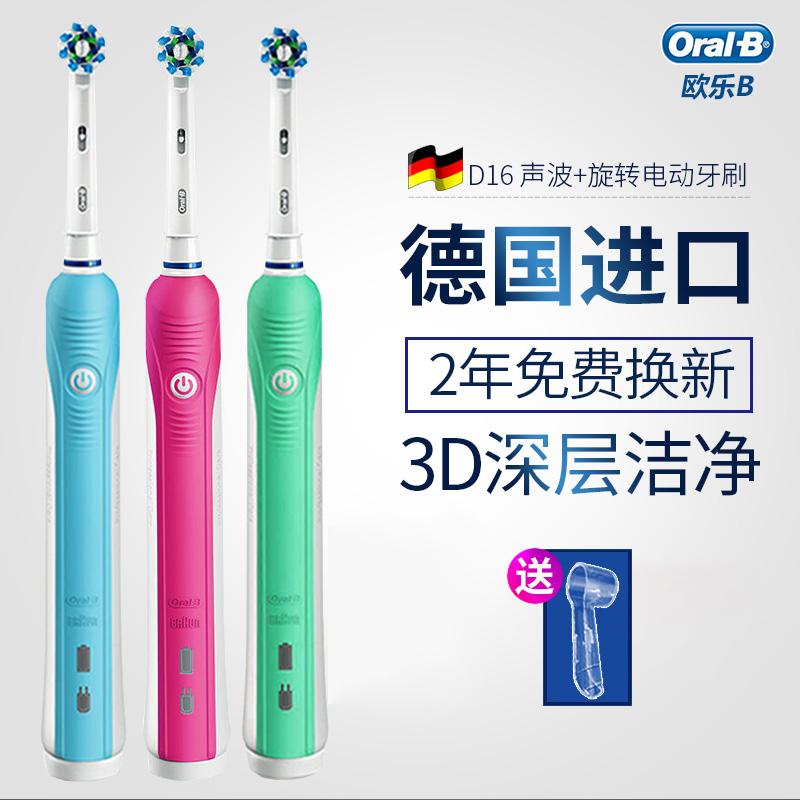 OralB/欧乐b电动牙刷d16成人充电式情侣家用德国博朗声波电动牙刷
