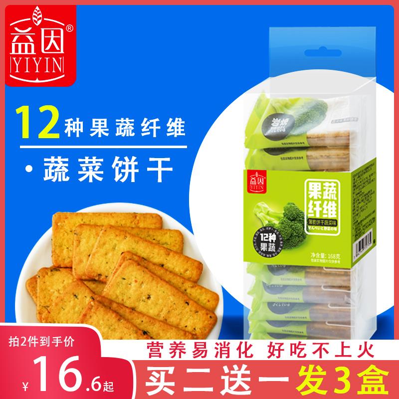 益因12种蔬菜独立小包装薄脆小饼干