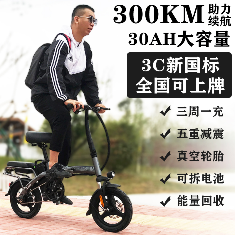 Building block new national standard folding electric bicycle driving ultra light small battery lithium battery power walking Mini