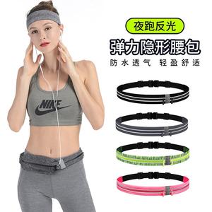 高弹力跑步运动轻薄隐形手机多功能腰包健身装备防水男女户外腰带