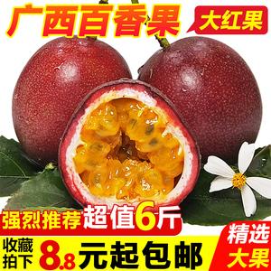 广西百香果3斤特级大红果5白香果