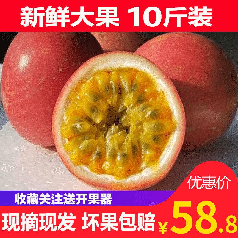 10月15日最新优惠广西10斤热带新鲜西番莲精品百香果