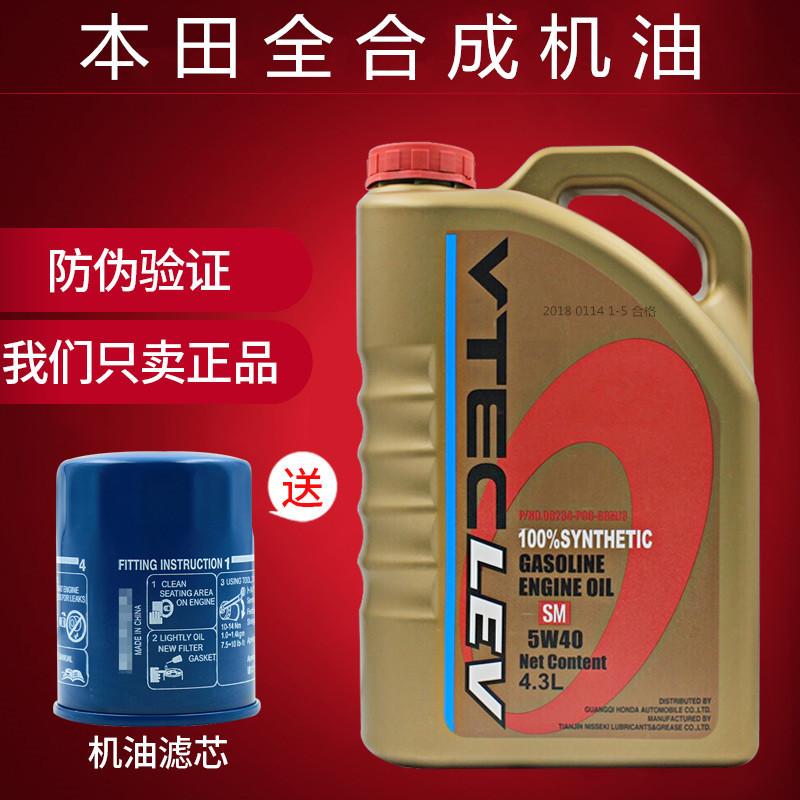 Применить к honda нефтяной двигатель полностью синтез accord 08 Одиссея CRV civic Feng Fandao Автомобильные смазки Gold Barrel
