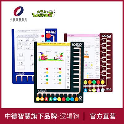 Logic Dog Original Genuine 10/6 Button Operation Panel Six Button Template Early Education Thinking Training Kindergarten Educational Toys