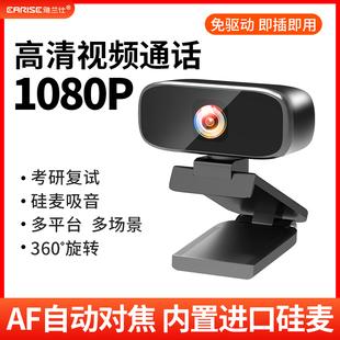 usb外置摄像头高清复试1080P带麦克风话筒一体外接电脑台式笔记本美颜视频网课教学上课专用视屏直播设备家用