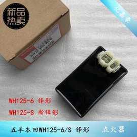適用于五羊本田WH125-6鋒影點火器WY125-S新鋒影點火裝置摩托配件圖片
