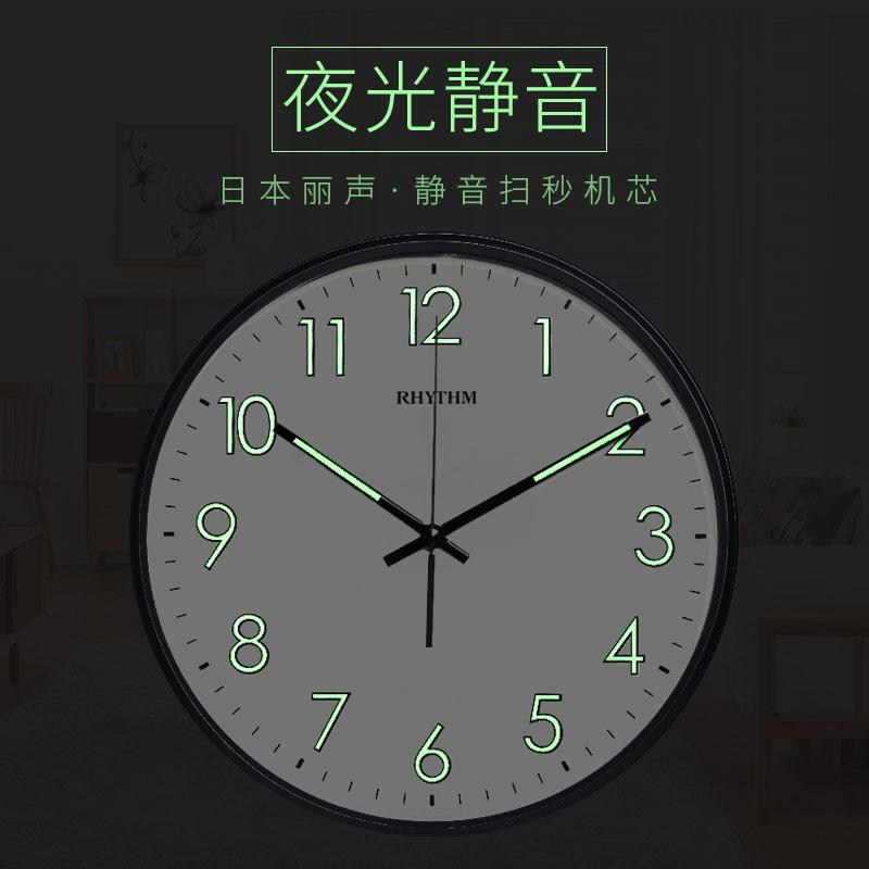 RHYTHM丽声钟表夜光挂钟家用客厅时尚现代简约静音时钟圆形卧室