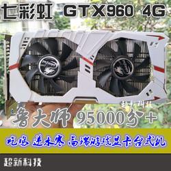 七彩虹GTX960 4G 显卡 游戏显卡 守望先锋逆水寒 吃鸡 2G