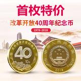 改革开放40周年纪念币 2018年改革币  中国10元硬币 首枚等值兑换