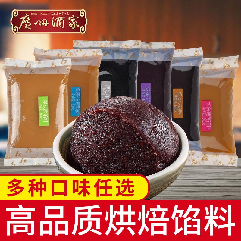 广州酒家馅料低糖红豆沙馅泥家用烘焙白莲蓉奶黄包子黑芝麻月饼馅