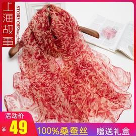 上海故事丝绸真丝丝巾桑蚕丝纱巾秋冬季长款百搭披肩女薄款长围巾