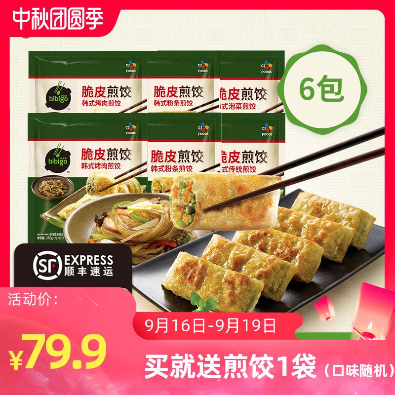 希杰cj必品阁韩式速冻煎饺烤肉粉条泡菜锅贴饺子250g*6袋夜宵早餐