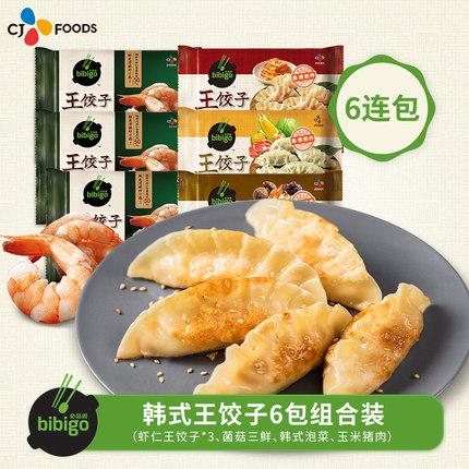 希杰必品阁虾仁王饺子350g*3+490g*3 韩式速冻饺子菌菇玉米泡菜