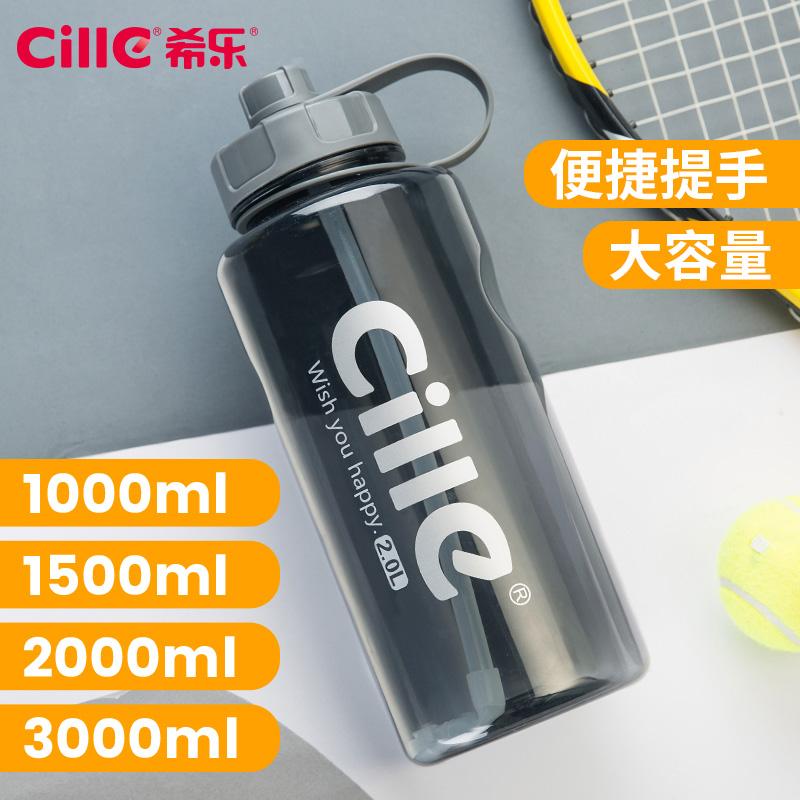 希乐塑料水杯大容量太空杯2000ML大号户外运动健身水壶便携杯子