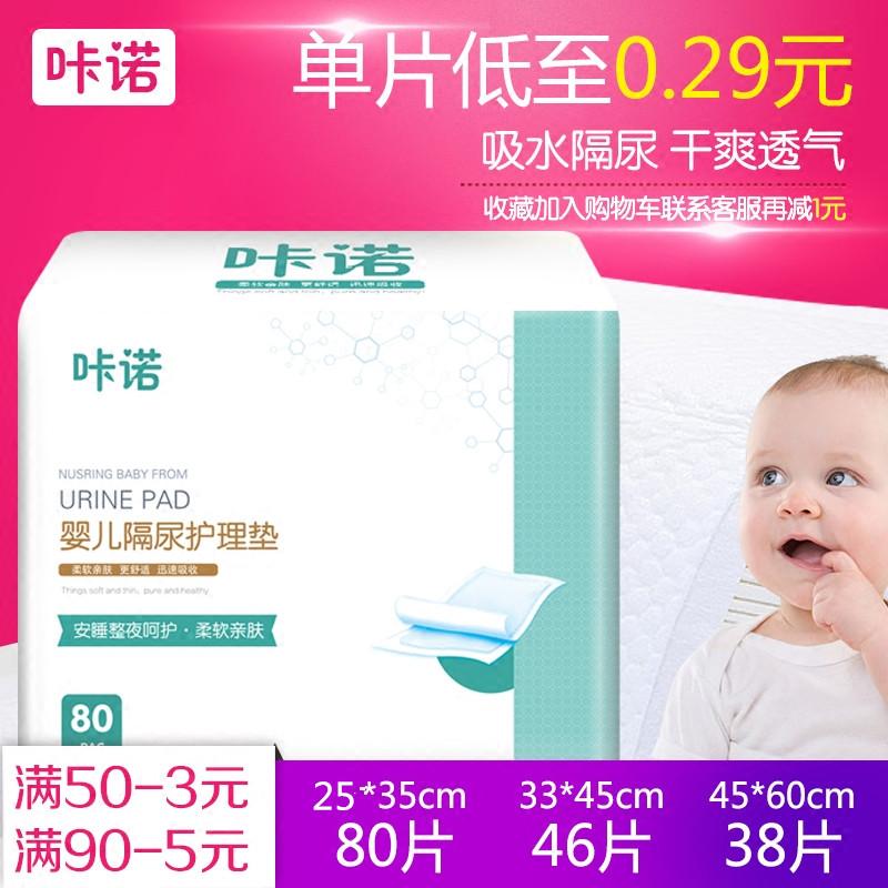 咔诺新生婴儿隔尿垫护理垫防水透气一次性床垫纸尿片尿布宝宝用品