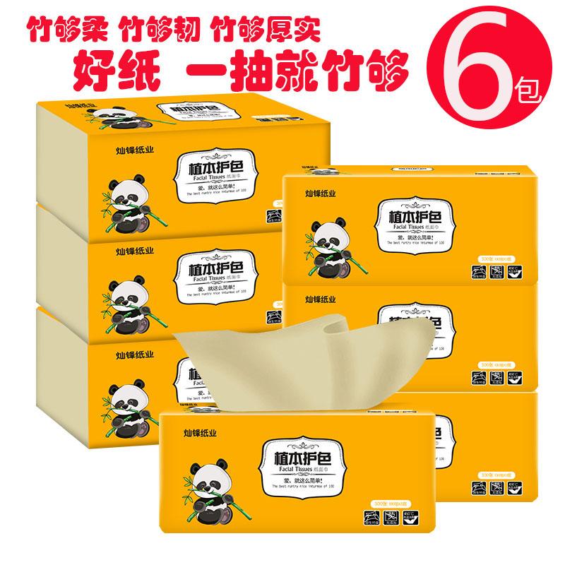 植本护色6包竹桨300张抽纸巾本色竹纤维面巾纸无香三层母婴餐巾纸