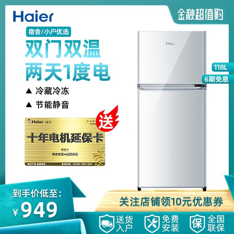 限时秒杀海尔冰箱开双门小型冷藏冷冻家用节能宿舍租房单人用BCD-118TMPA