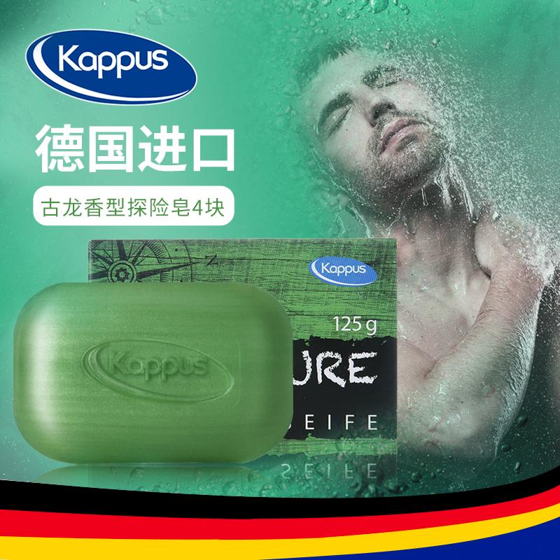 kappus吉百事德国进口香皂古龙男士探险沐浴精油皂洗脸控油125g*4,可领取5元天猫优惠券