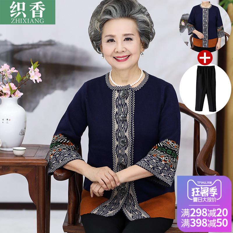 中老年人秋装女妈妈服装上衣60-70岁老人衣服春秋外套奶奶装套装