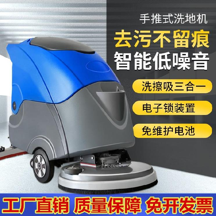 工厂洗地机手推式大型自清洁酒店公路环卫车工业无线全自动扫地机