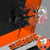 斗魚耳機頭戴式游戲電競有線臺式電腦可愛女通用專用帶麥克風吃雞聽聲辯位降噪重低音USB聽讀直播粉網站吧CF