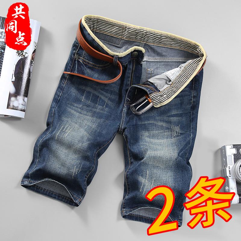 短裤男夏季五分裤弹力牛仔直筒裤子
