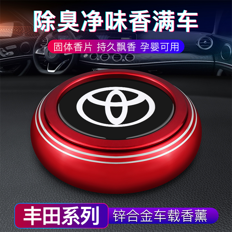 It is suitable for TOYOTAs new Camry Wylie Lei Ling RAV4 Asian Dragon car perfume meter, perfume car, aromatherapy.