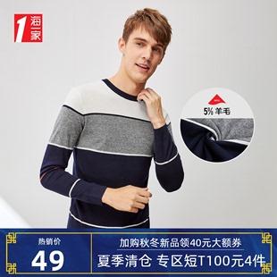 撞色条纹休闲日常基础易搭长袖 海一家品牌热卖 男 毛衫