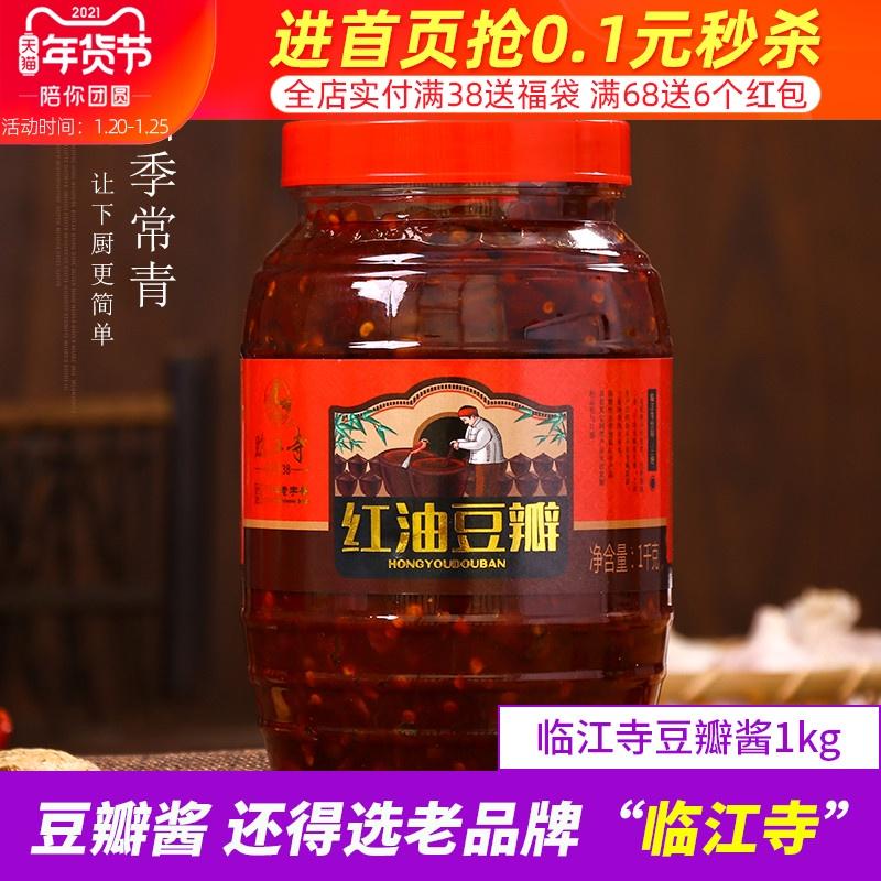 临江寺红油豆瓣酱1kg 四川正宗资阳特产家用炒菜专用川菜香油豆瓣