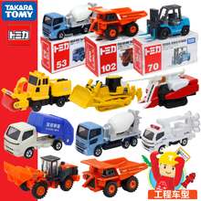 Tommy engineering car domega alloy car model car excavator toy bulldozer forklift truck boy