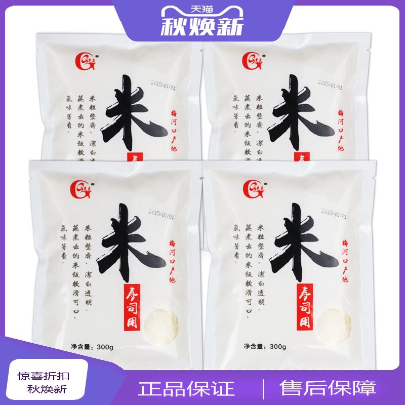 光庆 日韩料理寿司材料食材 料理食材 寿司/饭团 寿司米300g*4袋