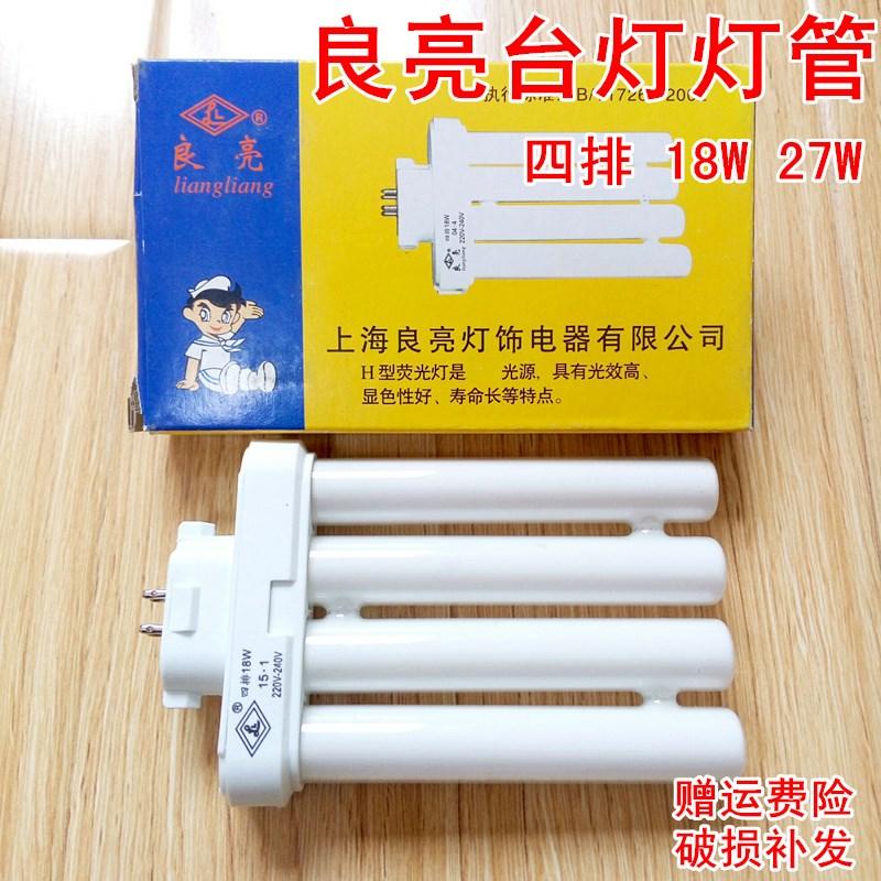 台灯节能护眼灯管四排管四方针YH-27w四排三基色台灯灯管