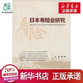 日本寿险业研究 万峰 著 著 经管、励志 保险 保险业 新华书店正版图书籍中国金融出版社图片