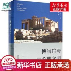 博物馆与古希腊文明 上海博物馆 社科 外国历史 欧洲史 新华书店正版图书籍北京大学出版社