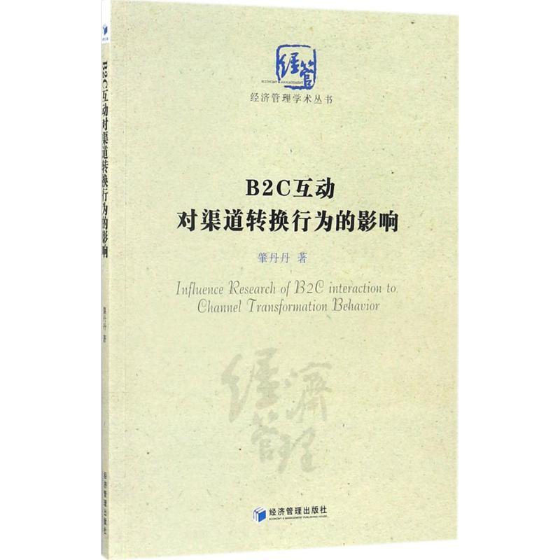 B2C互动对渠道转换行为的影响研究 肇丹丹 著 经管、励志 经济理论 新华书店正版图书籍经济管理出版社