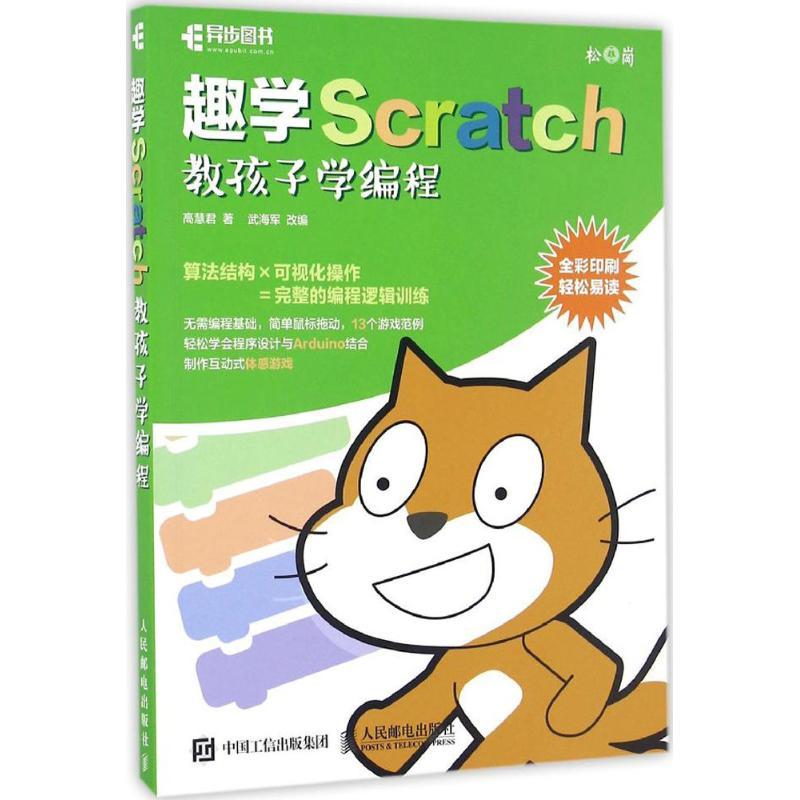 【新华正版】趣学Scratch 教孩子学编程 高慧君 著 编程真好玩-6岁开始学scratch 13个游戏范例轻松学会程序设计 人民邮电出版社