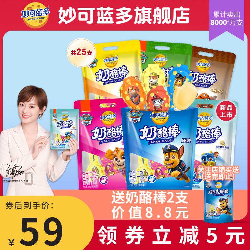 妙可蓝多汪汪队儿童零食健康营养高钙奶酪棒500g25支