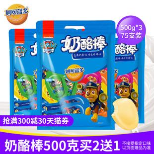 袋500gx3妙可蓝多汪汪队立大功棒棒奶酪儿童零食高钙奶源干酪原味