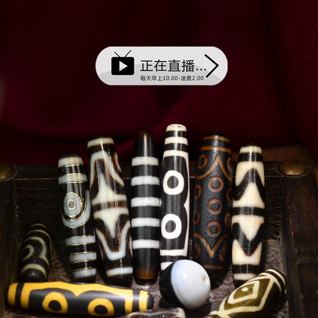 西藏天珠直播天然真品手串吊坠项链九眼石页岩玛瑙原石男女款开光