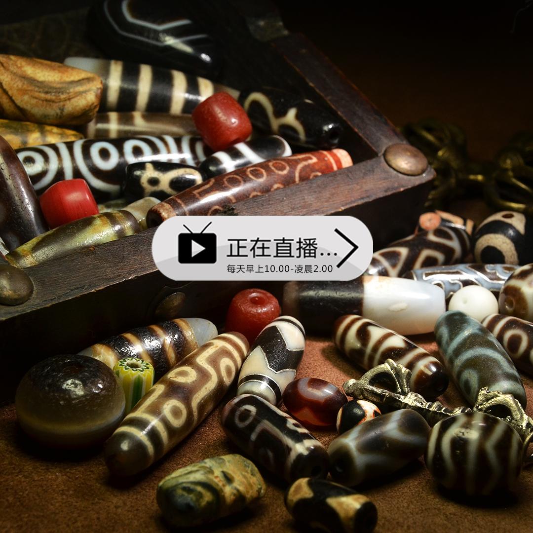 西藏天珠天然真品开光九眼石页岩玉髓玛瑙男女款大昭寺加持直播