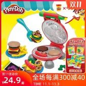 [特价]孩之宝培乐多彩泥美味汉堡套装粘土橡皮泥儿童手工DIY玩具