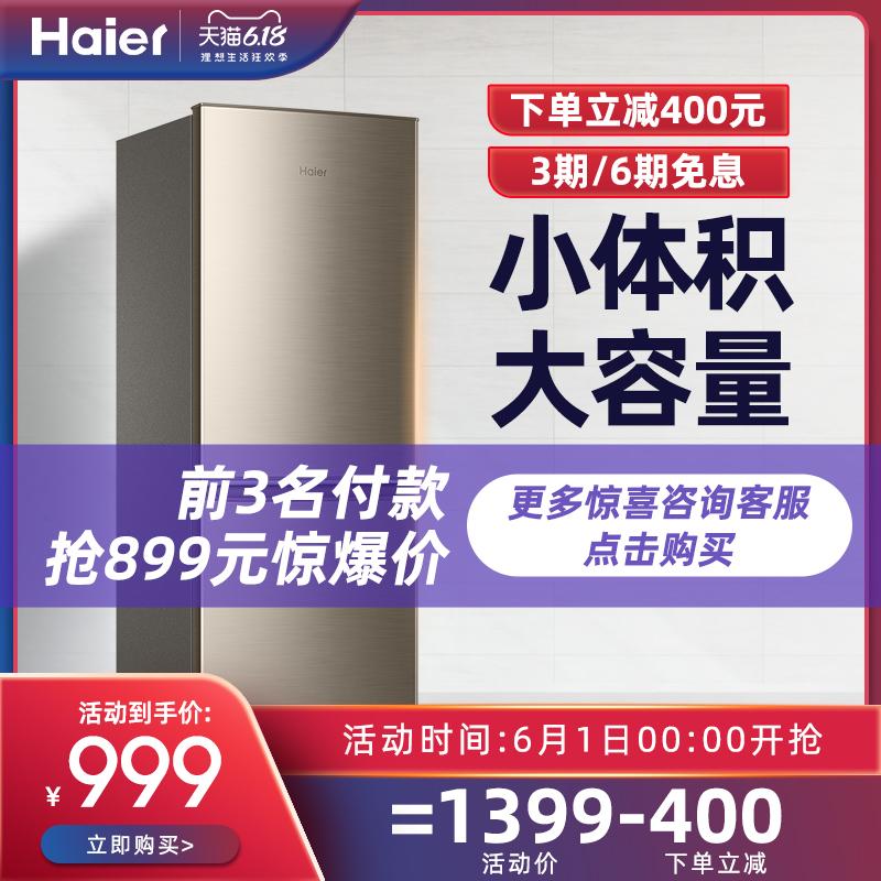 海尔小冰箱180升家用小型宿舍租房用冷藏冷冻二人用冰箱双开门